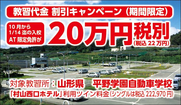 平野学園自動車学校 期間限定キャンペーン